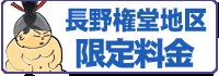 長野権堂地区限定料金
